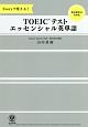 TOEICテストエッセンシャル英単語 Storyで覚える!