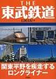 THE東武鉄道 関東平野を疾走するロングライナー