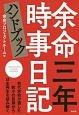 余命三年時事日記ハンドブック 初代余命が遺した数々の言葉から日本再生を読み解く