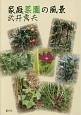 家庭菜園の風景 新・畑作日記