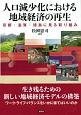 人口減少化における地域経済の再生 京都・滋賀・徳島に見る取り組み