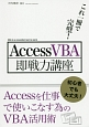 AccessVBA即戦力講座 これ一冊で完璧!