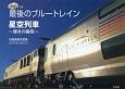 最後のブルートレイン 持田昭俊写真集 DVD付き 星空列車~輝きの瞬間~