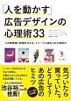「人を動かす」広告デザインの心理術33 人の無意識に影響を与える、イメージに秘められた説得