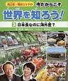 池上彰・増田ユリヤの今だからこそ世界を知ろう! 日本食なのに海外産? (3)