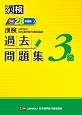 漢検 3級 過去問題集 平成28年