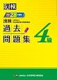 漢検 4級 過去問題集 平成28年
