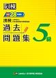 漢検 5級 過去問題集 平成28年