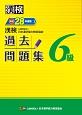 漢検 6級 過去問題集 平成28年