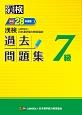 漢検 7級 過去問題集 平成28年