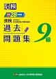 漢検 9級 過去問題集 平成28年