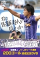 『君は佐藤寿人を見たか』J1・J2リーグ通算200ゴール達成記念DVD