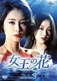 女王の花 DVD-SET3