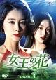 女王の花 DVD-SET4