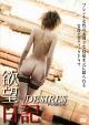 欲望日記 -DESIRES-
