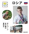 ロシア 世界のともだち35 セミョーン北の国の夏休み