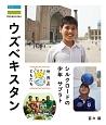 ウズベキスタン 世界のともだち36 シルクロードの少年サブラト