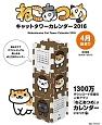 ねこあつめ キャットタワーカレンダー 2016
