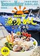 神奈川&伊豆の漁港めし<保存版> 横浜ウォーカー特別編集