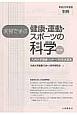 実習で学ぶ 健康・運動・スポーツの科学<改訂版> 九州大学健康・スポーツ科学演習用