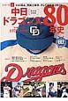 中日ドラゴンズ80年史 1974-1999(1)