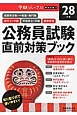 公務員試験 直前対策ブック 受験ジャーナル特別企画3 平成28年