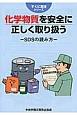 化学物質を安全に正しく取り扱う<第2版> SDSの読み方