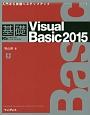 基礎 Visual Basic 2015 入門から実践へステップアップ