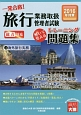 旅行業務取扱管理者試験 トレーニング問題集 2016 海外旅行実務 一発合格!(4)