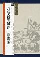 九成宮醴泉銘 欧陽詢 シリーズ-書の古典-
