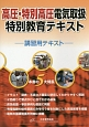 高圧・特別高圧電気取扱特別教育テキスト 講習用テキスト