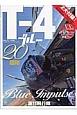 T-4ブルー 20周年 世界の傑作機別冊 Blue Impulse