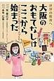 世界の難波へ 大阪のおもてなしはここから始まった インバウンドと街づくり・人づくり