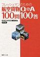 フレッシュマンのための航空貨物Q&A 100問100答<第6版>