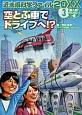 近未来科学ファイル20XX 超人的テクノロジーの巻 空とぶ車でドライブへ!? (3)