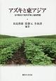 アズキと東アジア 日中韓台の域内市場と通商問題