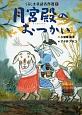 月宮殿のおつかい くるしま童話名作選7