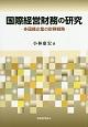 国際経営財務の研究 多国籍企業の財務戦略