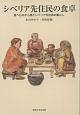 シベリア先住民の食卓 食べものから見たシベリア先住民の暮らし