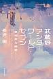 武蔵野アンダーワールド・セブン-意地悪な幽霊-
