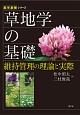 草地学の基礎 維持管理の理論と実際 農学基礎シリーズ