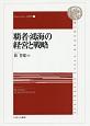 覇者・鴻海の経営と戦略 Minerva Library〈経営学〉1