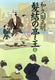 髪結の亭主 子別れ橋 (5)