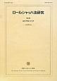 ロールシャッハ法研究 (13)