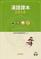 漢語課本 2016