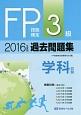 FP技能検定 3級 過去問題集<学科試験> 2016