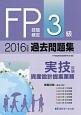FP技能検定 3級 過去問題集<実技試験・資産設計提案業務> 2016