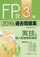 FP技能検定 3級 過去問題集<実技試験・個人資産相談業務> 2016