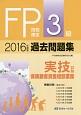 FP技能検定 3級 過去問題集<実技試験・保険顧客資産相談業務> 2016