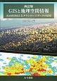 GISと地理空間情報 ArcGIS10.3.1とダウンロードデータの活用